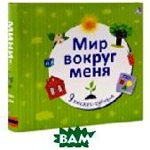 Детские книги - Детская литература