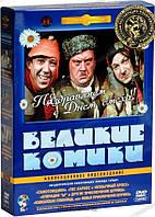DVD Коллекция Великие комики (3 DVD)