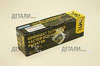 Ось рычага 3110 низ ОАО ГАЗ (к-т) ГАЗ-3102, 3110 (дополнение) 3110-2904060