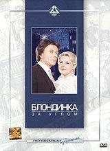 DVD-фільм Блондинка за рогом (А. Миронов) (СРСР, 1984) скло