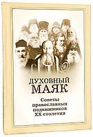 Духовний Маяк. Поради Православних подвижників ХХ століття