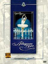 DVD-фильм Лебединое озеро (СССР, 1968)