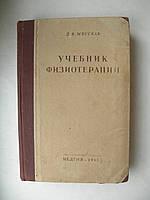 Мессель Д. Учебник физиотерапии. Для средних медицинских школ. 1948 год
