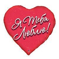 """Фольгированные шары надутые гелием в виде сердец с надписью """"Я тебя люблю"""""""