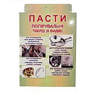 Пасты полировальные твердые (6 видов)
