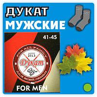 "Носки мужские демисезонные ""Дукат"", Украина"