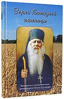 Зерно Господньої пшениці