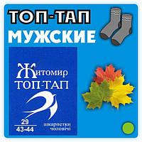 """Носки мужские демисезонные ТМ """"Топ-тап"""" г. Житомир"""