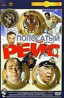 DVD-фильм Полосатый рейс (Крупный план) Полная реставрация изображения и звука!