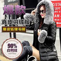 2016 зима новый haining кожа вниз куртка женщин длинный абзац корейской версии тонкий большой меховой воротник Лиса кожаная куртка, фото 1