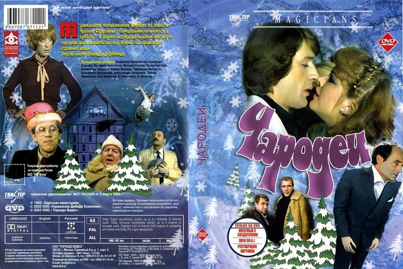 DVD-фильм Чародеи (А.Абдулов) (СССР, 1982)