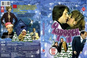 DVD-фільм Чарівники (А. Абдулов) (СРСР, 1982)