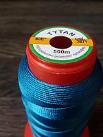 Нитка швейная TYTAN N40 2871 цвет бирюза 500м. Турция