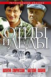 DVD-фільм Батьки і діди (А. Папанов) (СРСР, 1982)