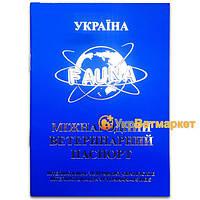 Ветеринарный паспорт для собак и кошек, Фауна