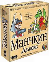 Карточная настольна игра Манчкин Делюкс, Киев