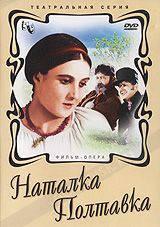 """DVD-фільм Наталка Полтавка """" (СРСР, 1952) (кіностудія ім.Довженка)"""