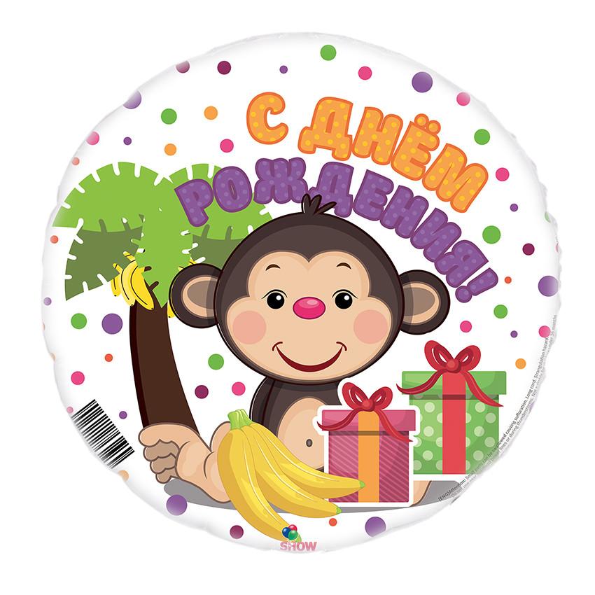 """Фольгированный шар """"С Днем Рождения"""" с обезьянкой"""