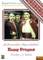 DVD-фільм Назар Стодоля (фільм, 1954) (кіностудія ім.Довженка)