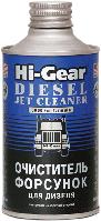 Hi-Gear HG3416 Очиститель форсунок для дизеля 325 мл