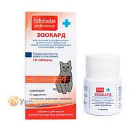 Зоокард таблетки для кошек, 10 табл., Пчелодар