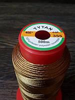 Нитка швейная TYTAN N40 355 цвет коричневый 500м. Турция