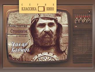 DVD-фільм Захар Беркут (К. Степаненко) (СРСР, 1971)