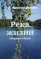 Река жизни. Т.Листовничая. Сборник стихов.