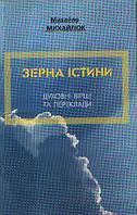 Зернина істини (вірші) Михайло Михайлюк.