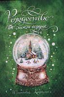 Рождество в моем сердце. Юлиана Караман