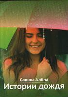 Истории дождя. Алена Салова