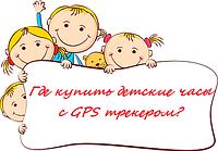 Где купить детские часы с GPS трекером?