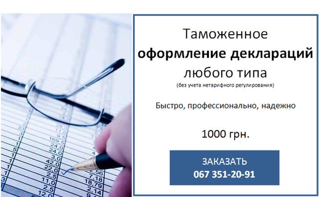 Таможенное офоррмление деклараций в Украине