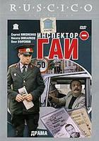 DVD-фильм Инспектор ГАИ (DVD) СССР (1982)