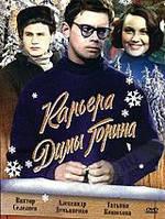 DVD-фильм Карьера Димы Горина (DVD) СССР (1961)