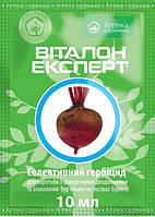 Гербицид ВІТАЛОН ЕКСПЕРТ ( 10 мл ) на 1 сотку