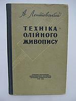 Лентовський А. Техніка олійного живопису (б/у)., фото 1
