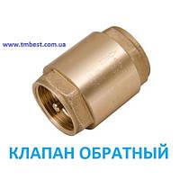 """Клапан обратный 1 1/4"""" с латунным штоком"""