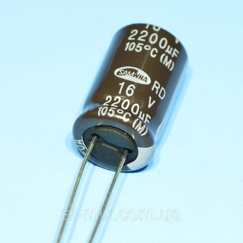 Конденсатор електролітичний 2200мкФ 16В Samwha 105*З RD 12.5*20