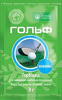 Гербицид для газона Гольф ( 3 гр ) на 100-150м2