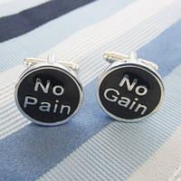 """""""No pain - no gain"""" - Оригинальные запонки"""