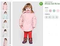 Детская куртка для девочки 3 в 1 «Инна ясли» Размеры 86-104