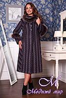 Женское темное зимнее пальто больших размеров (р. 48-62) арт. П - 307 Maila+Unito Тон 19