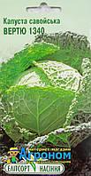 """Семена капусты савойской Вертю 1340,среднеспелая 0,5 г, """"Елiтсортнасiння"""""""