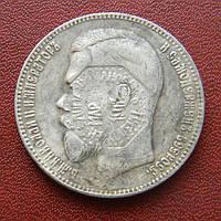 1 рубль 1900 р. Перечекан тип 1