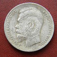 1 рубль 1900 р. Перечекан тип 2