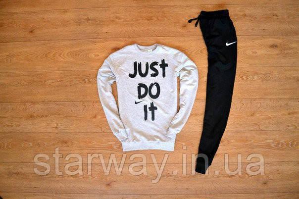 Стильный спортивный костюм Nike Just Do It | серый верх черный низ