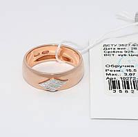 Серебряное обручальное кольцо 10272-ЗР