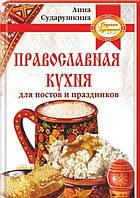 Православная кухня для постов и праздников