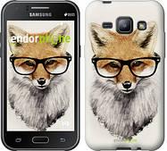 "Чехол на Samsung Galaxy J1 J100H Лис в очках ""2707c-104"""